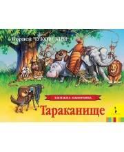 Книжка-панорамка Тараканище К.И. Чуковский РОСМЭН