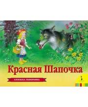 Книжка-панорамка Красная шапочка, Ш. Перро РОСМЭН