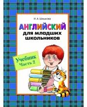 Учебное пособие Шишкова И. А. Английский для младших школьников. Часть 2 РОСМЭН