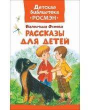Книга Осеева В. Рассказы для детей РОСМЭН