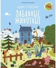 Книга Найди и покажи Забавные животные Издательство Clever
