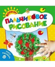 Раскраска Пальчиковое рисование Учусь рисовать деревце РОСМЭН