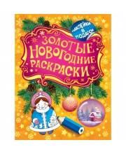 Раскраска Золотые новогодние раскраски Снегурочка РОСМЭН