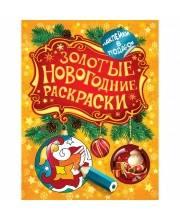 Раскраска Золотые новогодние раскраски Шарик РОСМЭН