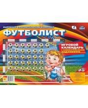Календарь с заданиями Футболист Издательство Учитель