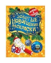 Раскраска Золотые новогодние раскраски Дед Мороз РОСМЭН