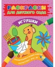 Раскраска для детского сада Игрушки РОСМЭН