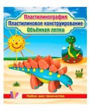 Объемная лепка Солнышко и динозаврик Издательство Учитель