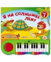 Музыкальные игрушки Я НА СОЛНЫШКЕ ЛЕЖУ Азбукварик