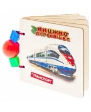 Книжка-Деревяшка для самых маленьких Транспорт Анданте