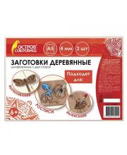 Набор деревянных заготовкок А5 2 шт ОСТРОВ СОКРОВИЩ