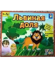Настольная игра Львиная доля 1Toy
