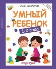 Развивающая книжка Умный ребенок 1-2 года Заболотная Э.