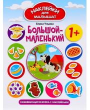 Развивающая книжка с наклейками Большой маленький Ульева Е.
