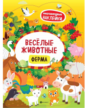 Книжка с наклейками Веселые животные. Ферма