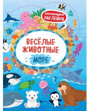 Книжка с наклейками Веселые животные. Море