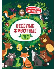 Книжка с наклейками Веселые животные. Лес