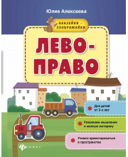 Развивающая книжка с наклейками Лево право Алексеева Ю.