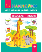 Развивающая книжка с наклейками Высокий низкий Конобевская О.