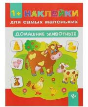 Книжка с наклейками Домашние животные Смирнова Е.В.