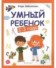 Развивающая книжка Умный ребенок 2-3 года Заболотная Э.