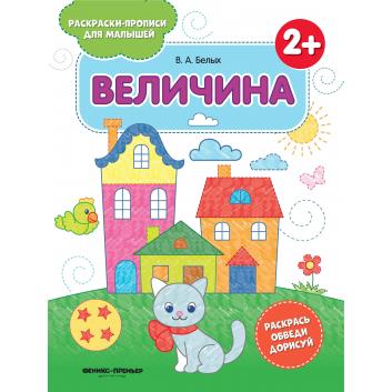 Книги и развитие, Книжка-раскраска Величина Белых В.А. Феникс 225983, фото