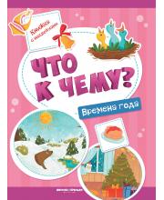 Книжка с наклейками Времена года Кудряшова А.