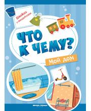 Книжка с наклейками Мой дом Кудряшова А. Феникс