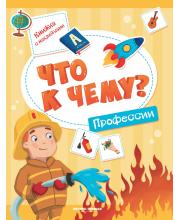 Книжка с наклейками Профессии Кудряшова А.
