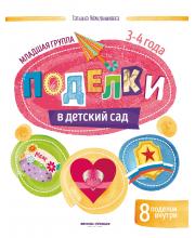 Книга для творчества Поделки в детский сад. Младшая группа Кожевникова Т. Феникс