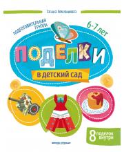 Книга Поделки в детский сад. Подготовительная группа Кожевникова Т.