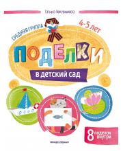 Книга для творчества Поделки в детский сад. Средняя группа Кожевникова Т. Феникс