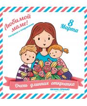Раскраска с поздравлением Очень длинная открытка Любимой маме! 8 Марта