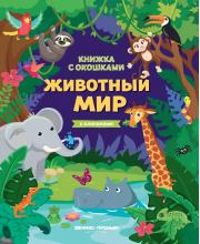 Книжка с клапанами Животный мир