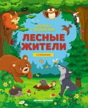 Книжка с клапанами Лесные жители