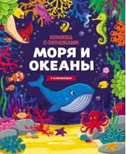 Книжка с клапанами Моря и океаны Феникс