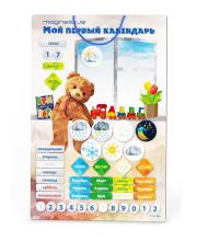 Игровой обучающий набор Мой Первый  Календарь Magneticus