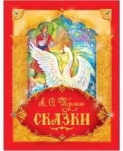 А. С. Пушкин Сказки РОСМЭН