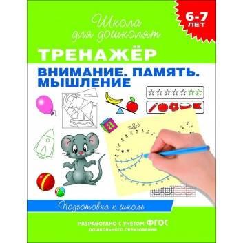 Книги и развитие, Рабочая тетрадь Школа для дошколят РОСМЭН 540646, фото