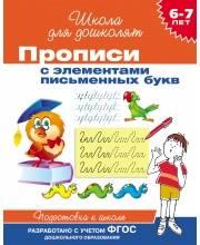 Прописи с элементами письменных букв 6-7 лет РОСМЭН