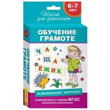 Книги и развитие, Развивающие карточки Обучение грамоте РОСМЭН 536877, фото