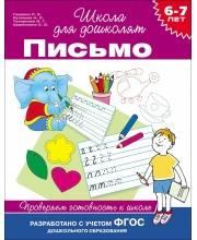 Письмо Проверяем готовность к школе РОСМЭН