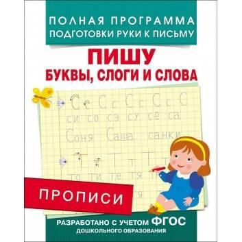 Книги и развитие, Прописи Пишу буквы, слоги и слова РОСМЭН 537565, фото