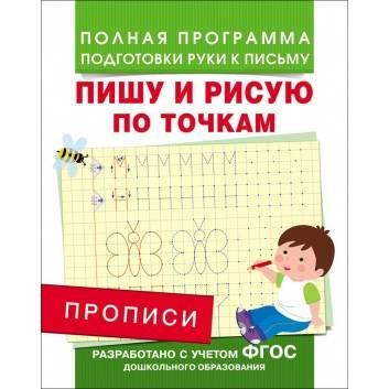 Книги и развитие, Прописи Пишу и рисую по точкам РОСМЭН , фото