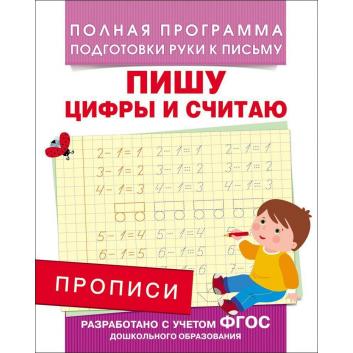 Книги и развитие, Прописи Пишу цифры и считаю РОСМЭН , фото