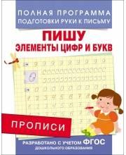 Прописи Пишу элементы цифр и букв РОСМЭН