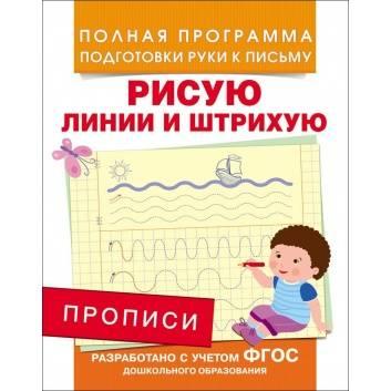 Книги и развитие, Прописи Рисую линии и штрихую РОСМЭН 537572, фото