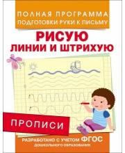 Прописи Рисую линии и штрихую РОСМЭН