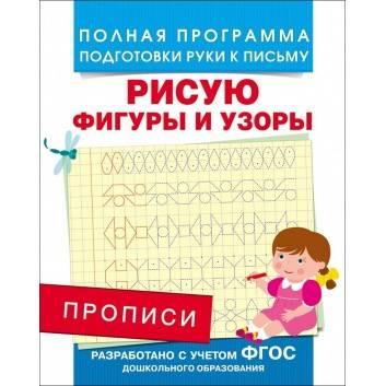 Книги и развитие, Прописи. Рисую фигуры и узоры РОСМЭН 537573, фото