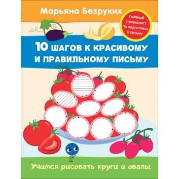 Книги и развитие, Безруких М. Учимся рисовать круги и овалы РОСМЭН 538178, фото